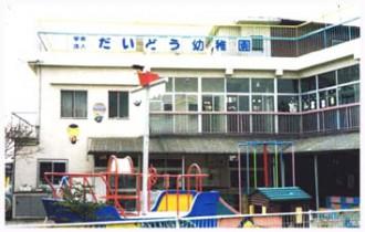 だいどう幼稚園 | 奈良県私立幼...